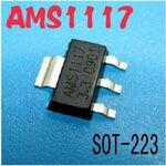 AMS117_1.jpg